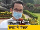 Video : प्रदूषण पर पोस्टर लेकर संसद पहुंचे कांग्रेस सांसद गौरव गोगोई