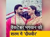 Video : शादी की पहली सालगिरह पर तिरुपति पहुंचे दीपिका और रणवीर