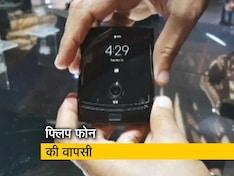 Motorola Razr फोल्डेबल फोन हुआ लॉन्च, देखें लुक्स और जानें स्पेसिफिकेशन