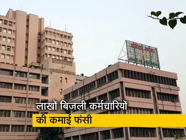 Videos : रवीश कुमार का प्राइम टाइम: यूपी के बिजली विभाग में 2268 करोड़ का पीएफ घोटाला