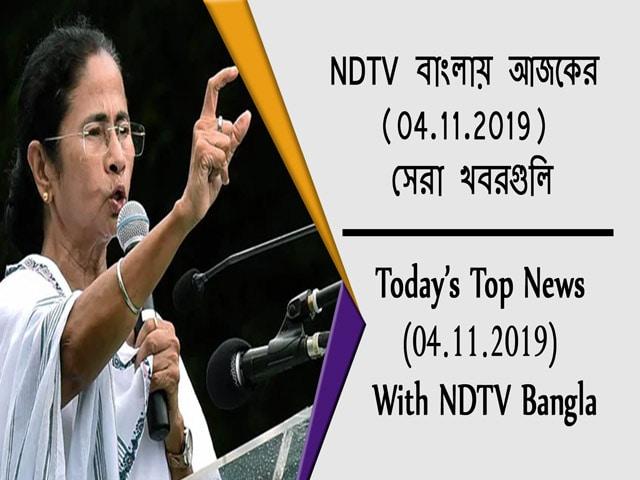 Video : NDTV বাংলায় আজকের (04.11.2019) সেরা খবরগুলি