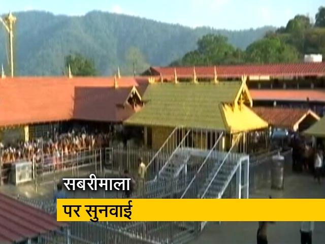 Videos : सुप्रीम कोर्ट ने सबरीमाला केस को 7 जजों की संविधान बेंच के पास भेजा