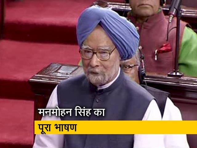 Videos : पूर्व PM मनमोहन सिंह का राज्यसभा के 250वें सत्र में भाषण, कहा- राज्यसभा की केंद्रीय भूमिका