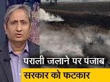 Video : रवीश कुमार का प्राइम टाइम : जनता को साफ हवा के अधिकार पर कोर्ट सख्त