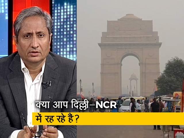 Videos : रवीश कुमार का प्राइम टाइम: दिल्ली-एनसीआर में कहां है साफ हवा का अधिकार?