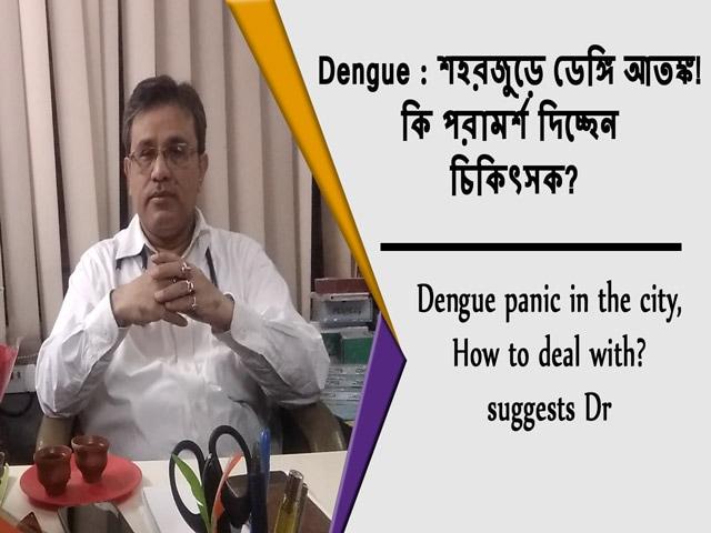 Video : Dengue : শহরজুড়ে ডেঙ্গি আতঙ্ক! কি পরামর্শ দিচ্ছেন চিকিৎসক?