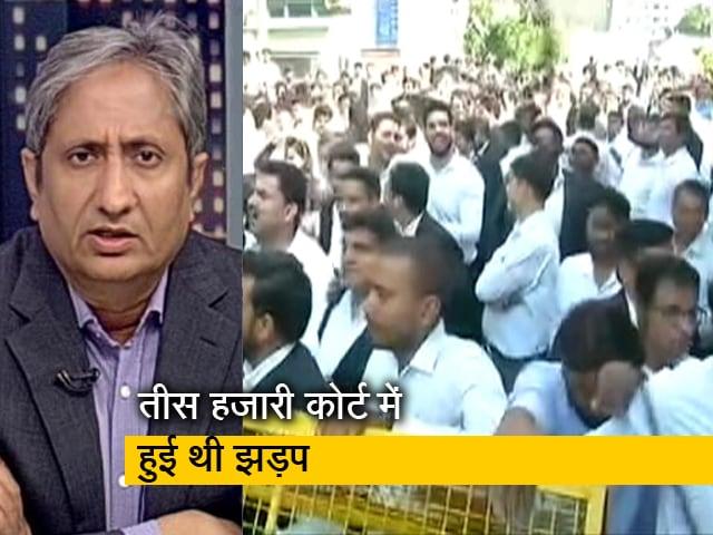 Videos : रवीश कुमार का प्राइम टाइम : दिल्ली पुलिस दबाव में है? तीस हज़ारी कोर्ट हिंसा के नए वीडियो से खुलासा