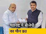 Videos : राज्य में सियासी संकट के बीच भाजपा अध्यक्ष अमित शाह से मिले CM देवेंद्र फडणवीस