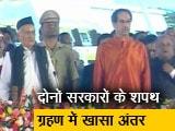 Videos : महाराष्ट्र में 5 दिन के भीतर दूसरी सरकार बनी