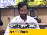 Video : दिल्ली में पानी की संयुक्त जांच में आप विधायक का नाम देने पर बवाल