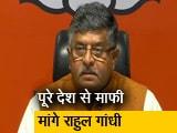 Video : यह नरेंद्र मोदी सरकार की ईमानदार निर्णय प्रक्रिया की जीत है: रविशंकर प्रसाद