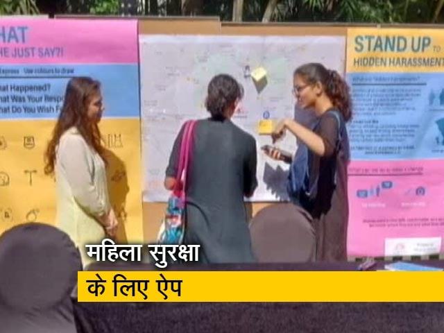 Videos : Bengaluru: वैज्ञानिक ने बनाया महिला सुरक्षा के लिए मोबाइल ऐप
