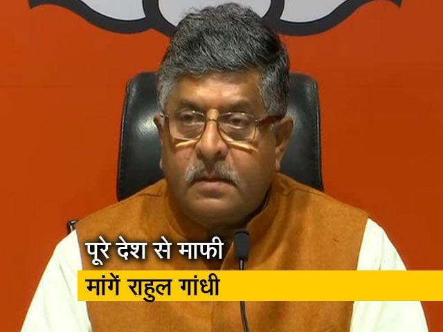 Videos : यह नरेंद्र मोदी सरकार की ईमानदार निर्णय प्रक्रिया की जीत है: रविशंकर प्रसाद