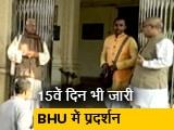 Video : BHU को JNU न बनाया जाए: अविमुक्तेश्वरानंद