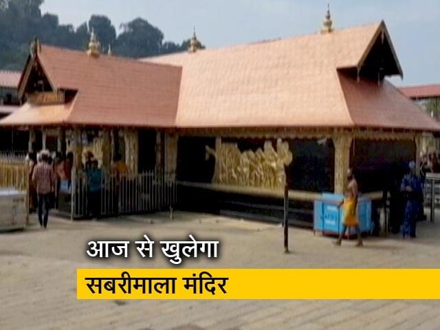 Video : सबरीमला मंदिर के आस-पास सुरक्षा के पुख्ता इंतजाम