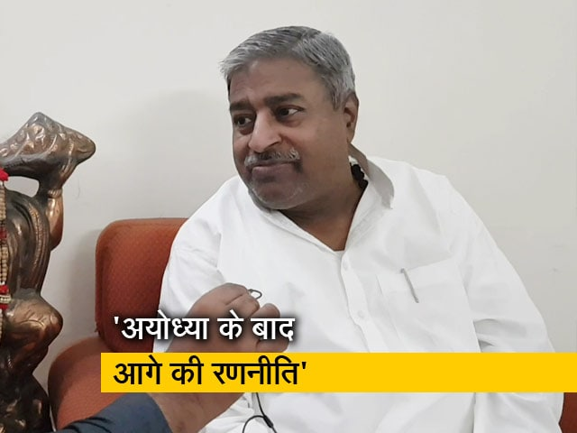 Videos : विनय कटियार ने कहा- काशी और मथुरा का मुद्दा छोड़ा नहीं है