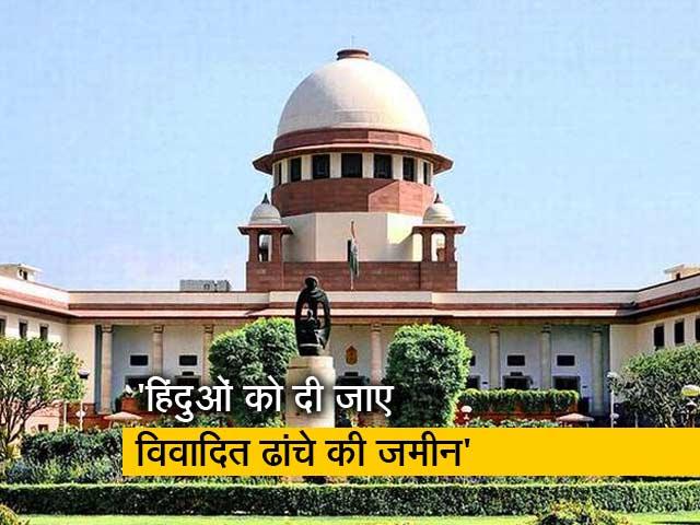 Videos : अयोध्या मामले पर पांच जजों की बेंच ने सुनाया फैसला