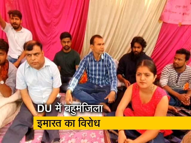 Videos : दिल्ली विश्वविद्यालय कैंपस में बहुमंजिला इमारत के विरोध में छात्र और शिक्षक