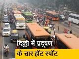 Video : ट्रैफिक के साथ फैक्ट्रियों से फैला प्रदूषण, EPCA ने सरकार और पुलिस को लिखा पत्र