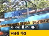 Video : BIS की रिपोर्ट के मुताबिक दिल्ली का पानी सबसे गंदा, मुंबई का सबसे साफ