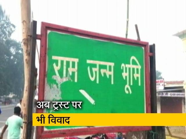 Videos : अयोध्या मामला: ट्रस्ट को लेकर विवाद शुरू, रामालय न्यास ने ठोका दावा