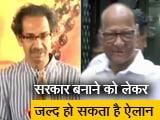 Video : महाराष्ट्र में सरकार बनाने को लेकर कांग्रेस-एनसीपी में बैठकों का दौर जारी