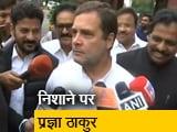 Videos : मैं उस महिला के बारे में कुछ नहीं कहना चाहता: राहुल गांधी