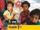 Video : पंडित नेहरू के जन्मदिन के मौके पर बच्चों के भविष्य के साथ मजाक