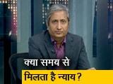Video : रवीश कुमार का प्राइम टाइम : पावर, पवार और संविधान दिवस का त्योहार