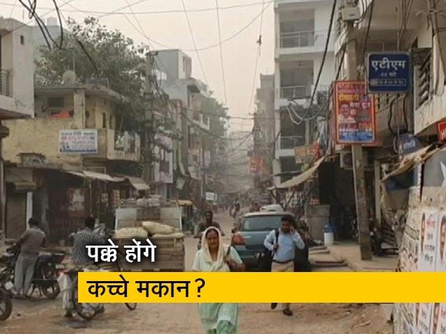 Videos : कच्ची कॉलोनियों की रजिस्ट्री कब? अरविंद केजरीवाल ने केंद्र पर साधा निशाना