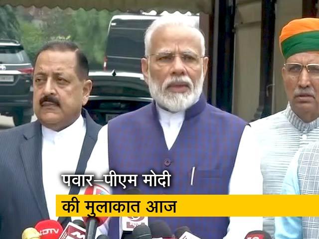 Videos : संसद भवन में होगी पीएम मोदी-शरद पवार की मुलाकात