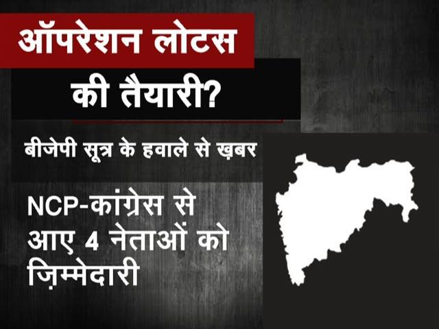 Videos : क्या महाराष्ट्र में बीजेपी कर रही 'ऑपरेशन लोटस' की तैयारी?