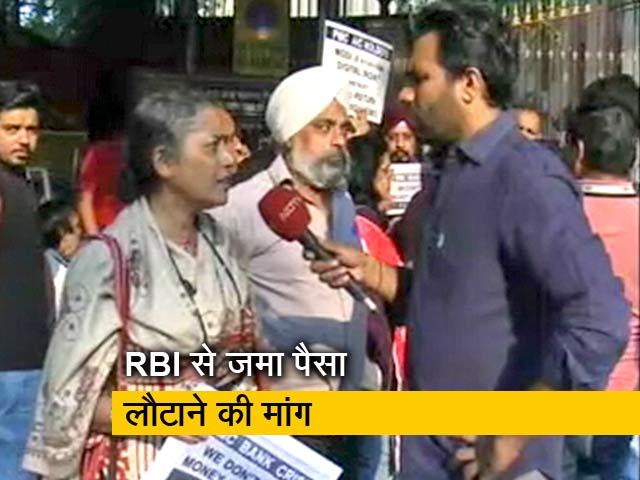 Videos : PMC बैंक के खाताधारकों ने RBI मुख्यालय के बाहर किया प्रदर्शन