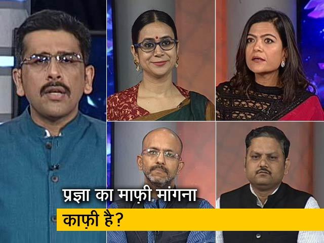 Videos : मुकाबला: गोडसे पर बार-बार प्रज्ञा ठाकुर के बयान क्यों, कार्रवाई से क्यों बचती है बीजेपी?