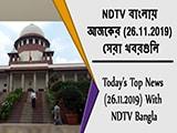 Video : NDTV বাংলায়  আজকের (26.11.2019)  সেরা খবরগুলি