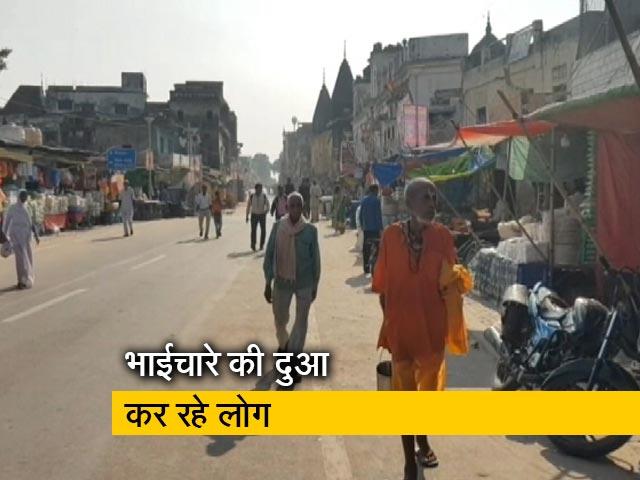 Videos : अयोध्या: सुप्रीम कोर्ट के फैसले के बाद खुशी का माहौल