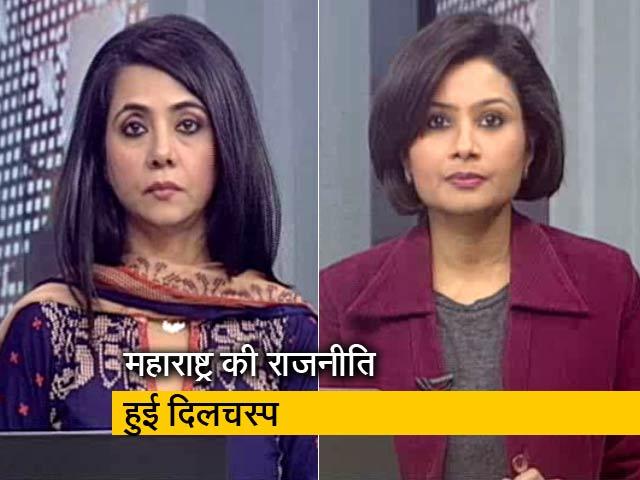 Videos : बड़ी खबर: केंद्रीय कैबिनेट की सिफारिश के बाद महाराष्ट्र में लगा राष्ट्रपति शासन