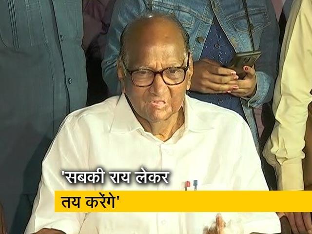 Video: सोनिया गांधी से मुलाकात के बाद NCP प्रमुख शरद पवार की प्रेस कांफ्रेंस