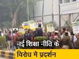 Video : मंडी हाउस से जंतर-मंतर तक नई शिक्षा नीति के विरोध में मार्च