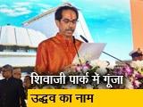 Videos : सिटी सेंटर: महाराष्ट्र में अब ठाकरे सरकार, 6 मंत्रियों ने भी ली शपथ