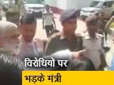 Video : विरोध करने पर आपा खो बैठे मंत्री और उनके समर्थक