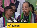 Video : झारखंड में बीजेपी के 4 उम्मीदवारों के सामने आजसू उम्मीदवार