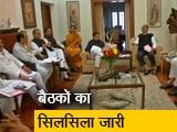 Video : महाराष्ट्र में जल्द बनेगी सरकार, बैठकों का दौर जारी