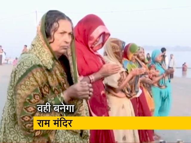 Videos : Ayodhya Verdict: फैसले से अगले दिन ऐसा है अयोध्या का माहौल