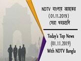 Video : NDTV বাংলায় আজকের (01.11.2019) সেরা খবরগুলি