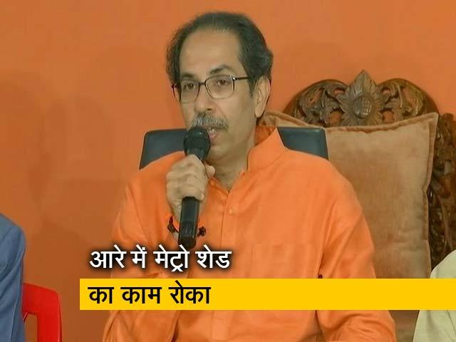 Video : मुख्यमंत्री उद्धव ठाकरे ने दिए आरे मेट्रो कार शेड का काम रोकने के आदेश