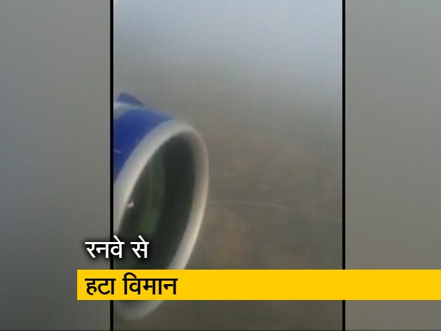 Videos : बेंगलुरु में लैंडिंग के दौरान टला हादसा, बाल-बाल बची यात्रियों की जान