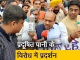 Video : दिल्ली: बीजेपी ने सीएम केजरीवाल के घर के बाहर प्रदर्शन किया