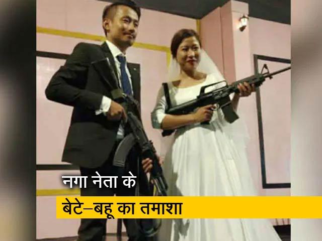 Video : नगा नेता के बेटे-बहू ने शादी के जश्न में लहराई AK-56
