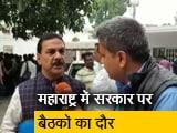 Video : कांग्रेस नेता नसीम खान ने कहा- विचारधारा से राई के दाने के बराबर भी समझौता नहीं होगा
